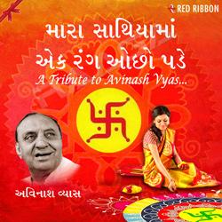 Listen to He Mane Bhari Re Gaagar songs from Maara Saathiyama Ek Rang Ochho Pade