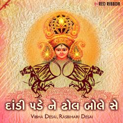 Listen to Jaine Tari Mavdi songs from Dandi Pade Ne Dhol Bole Se