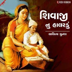 Shivaji Nu Halardu songs