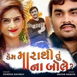 Kem Marathi Tu Na Bole songs