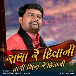 Radha Re Diwani Tari Mira Re Diwani songs