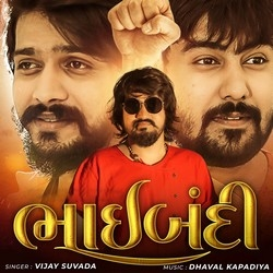 Listen to Bhaibandhi songs from Bhaibandhi