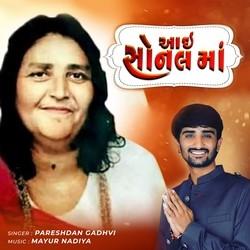 Aai Sonal Maa songs