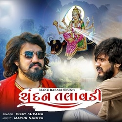 Listen to Chandan Talavadi songs from Chandan Talavadi