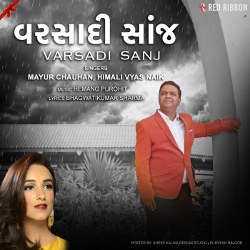 Listen to Varsadi Sanj songs from Varsadi Sanj