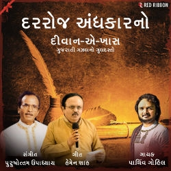 Darroj Andhkar No songs