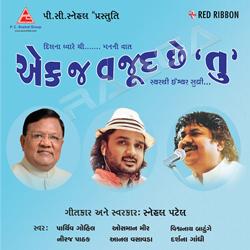 Listen to Radha Radha Kahun Tamne songs from Ek Aj Wajood Che Tu