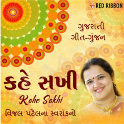 Listen to Nav Durga Ramati Raas songs from Kahe Sakhi