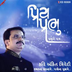 Priya Prabhu - Prabhune Patra songs