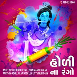 Holi Na Rango songs