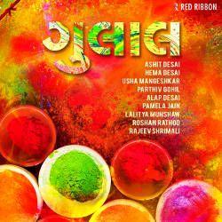 Listen to Holi Laal Rangna songs from Gulal