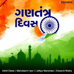 Gantantra Diwas songs