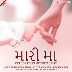 Maari Maa - Celebrating Mothers Day songs