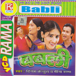 Listen to Jai Jagatbandani Jagar songs from Babli