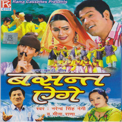 Listen to Jajannu  Ku Mariu songs from Basant Age