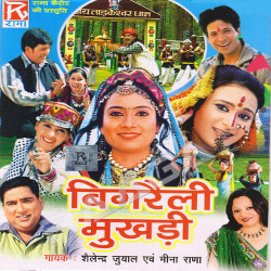 Bigraili Mukhdi songs