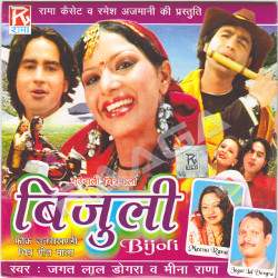 Listen to Jai Mahasu Ji Kripa songs from Bijuli