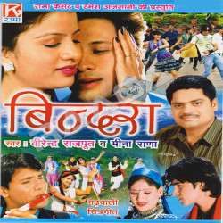 Listen to Choti Syali Meri Surma songs from Bindra