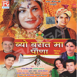 Listen to Bauji Kya Lagdi songs from Byo Barat Maa Pauna