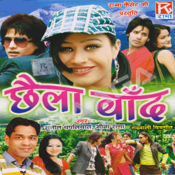 Listen to Kali Mathe Ki Kali Me songs from Chhaila Band