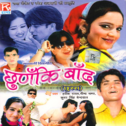 Chunake Band songs
