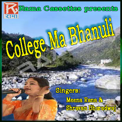Listen to Run Jhun Barkha songs from College Ma Bhanuli