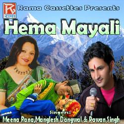 Hema Mayali songs