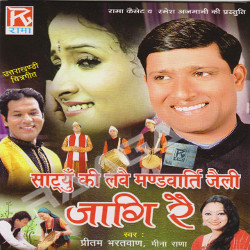 Listen to Baitha Meri Gari Ma songs from Jagi Re