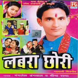 Listen to Sahiba songs from Labra Chori