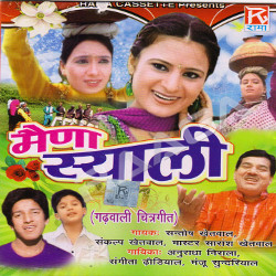 Listen to Chunab Ku Vigul Baji Ge songs from Maina Syali