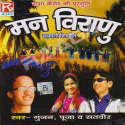 Man Biranu songs