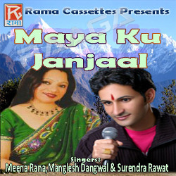 Listen to Bani Kamani songs from Maya Ku Janjaal