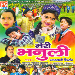 Listen to Uttrakhand Sarkar Hile Du songs from Meri Bhanuli