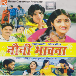 Nauni Bhawna songs