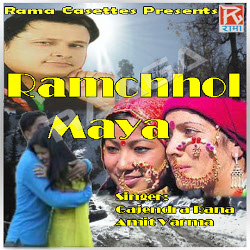 Listen to Wo Le Balama songs from Ramchhol Maya