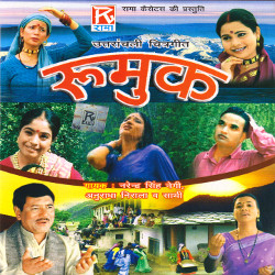 Listen to Danda Dharuma songs from Rumuk