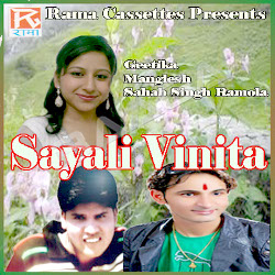 Sayali Vinita songs