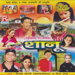 Listen to Pait Sagorya songs from Shanu