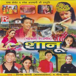 Listen to Krishna Jagar songs from Shanu