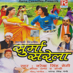 Listen to Byal Ek Chandi Ko songs from Surma Sarela