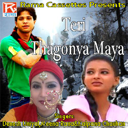 Listen to Teri Thagonya Maya songs from Teri Thagonya Maya