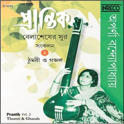 Prantik - Vol 2 songs