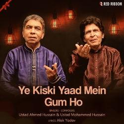 Ye Kiski Yaad Mein Gum Ho songs