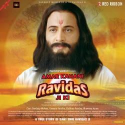 Amar Kahani Ravidas Ji Ki songs