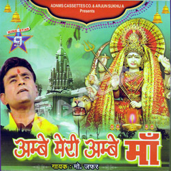 Listen to Maiya Kar Sweekar Bhait songs from Ambe Meri Ambe Maa