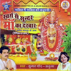Listen to Shakti Do Mujhko Bhi Maa songs from Swarg Se Sunder Maa Ka Darbar