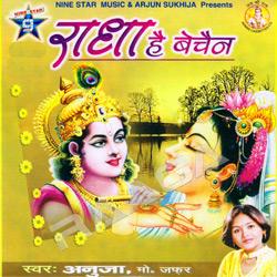 Radha Hai Bechain
