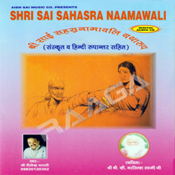 Listen to Om Akhand Sachhidanandai Namah songs from Shri Sai Sahara Naamawali