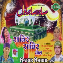 Sabir Sabir Bol