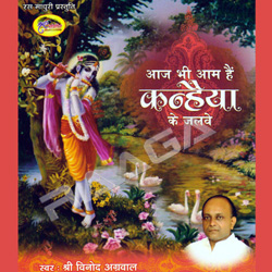 Aaj Bhi Aam Hain Kanhaiya Ke Jalwe